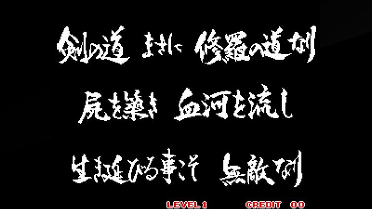 ACA NEOGEO SAMURAI SHODOWN III Screenshot 4